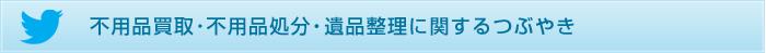 日本全国 不用品買取・不用品処分のつぶやき