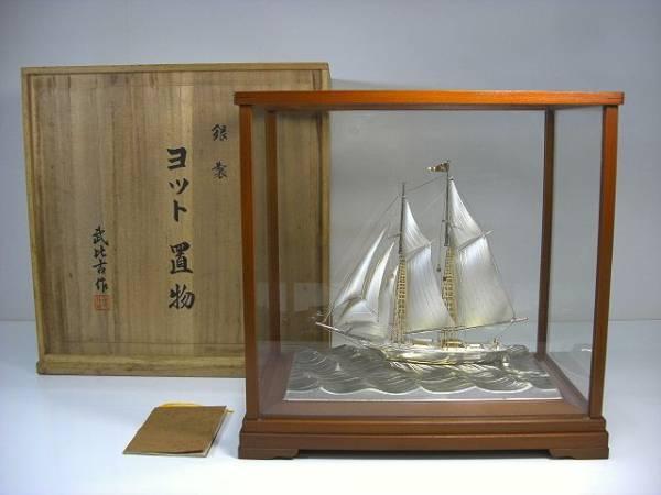 関武比古作 銀製 ヨット置物