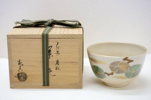茶道具 仁清茶碗 加藤松香造 唐松 共箱