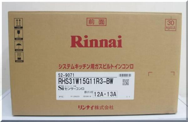 Rinnai 都市ガス・60cm幅 RHS31W15G11R3-BW DELICIA/未開封