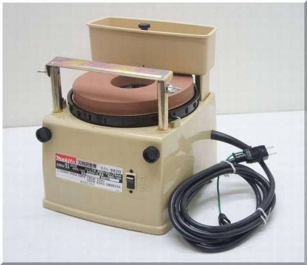 マキタ 刃物研磨機  モデル9820