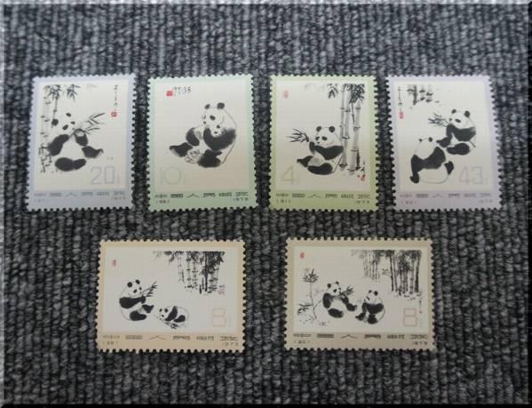 中国切手 1973年 オオパンダ6種