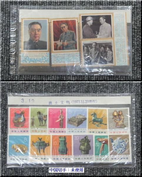 中国切手(中国人民郵政) 台湾切手(中華民国郵票)